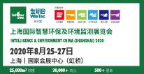 �W�十三届上�v国际智慧环保及环境监���展览会