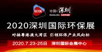 2020�_�港澛_��湑�水处理技术设备展览会