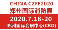 2020�Q�第11届)中国郑州国际消防安全及应急��业博览会