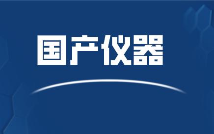 北京市42类科研项目获批立项 国产仪器再获支持