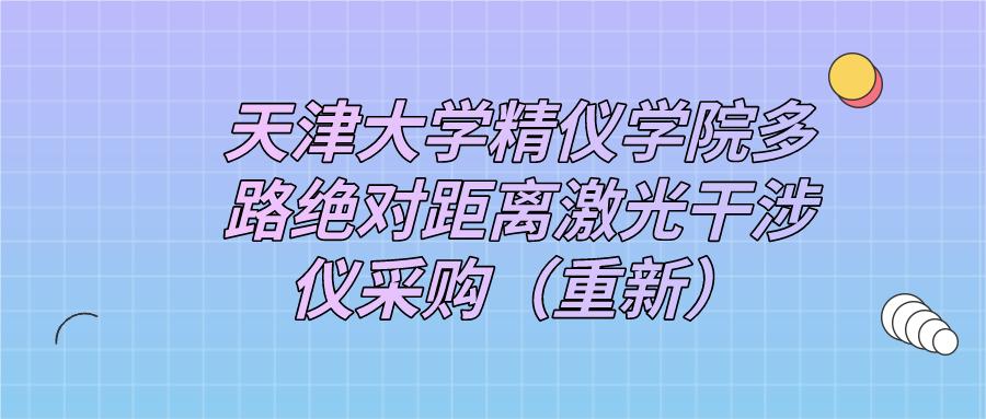 天津大学精仪学院多路绝对距离激光干涉仪采购(重新)