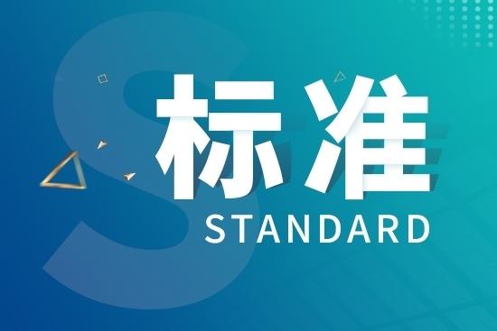 186項國家標準批準發布 多項與儀器方法有關