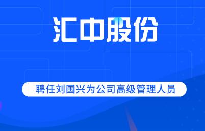 匯中股份聘任劉國興為公司高級管理人員