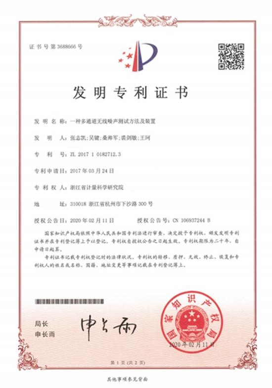 浙江計量院一項聲學測試領域成果獲國家發明專利授權