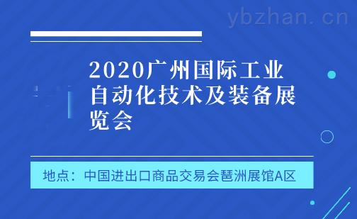 2020廣州國際工業自動化技術及裝備展覽會