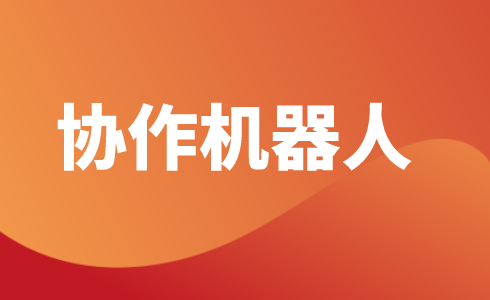 2020年中國協作機器人行業市場現狀和競爭格局分析