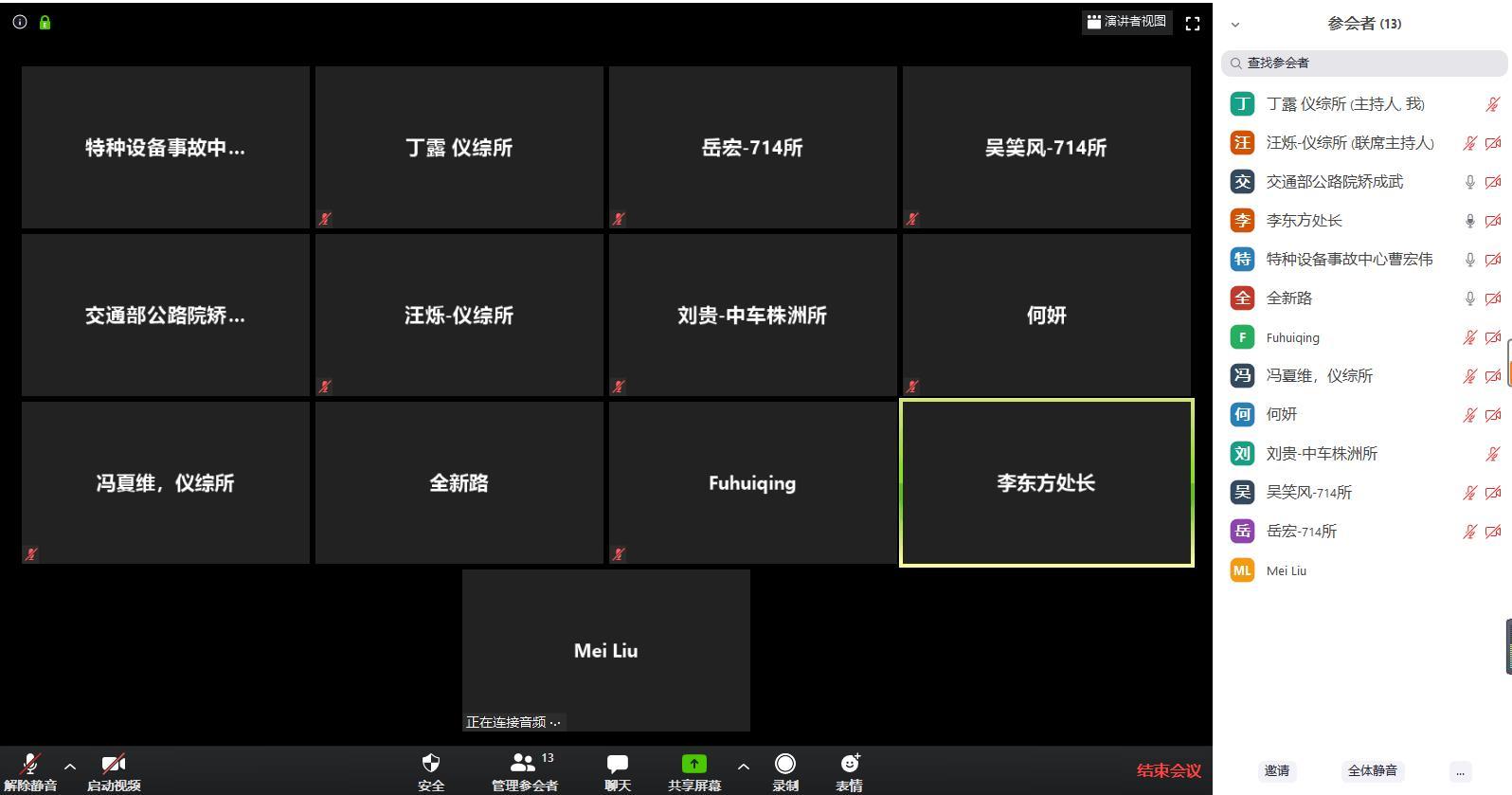 """仪综所召开""""事故灾难国际标准研究组""""第二次视频会议"""