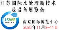 2020江苏国际水处理新技术及讑֤�展览�?/></a><span><a href=