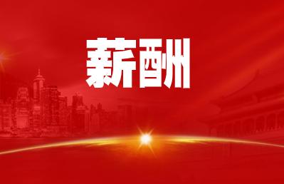 """四家上市儀表企業董事長2019年薪酬""""曝光"""""""