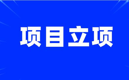 安徽省计量院2020年度9项院科研项目立项