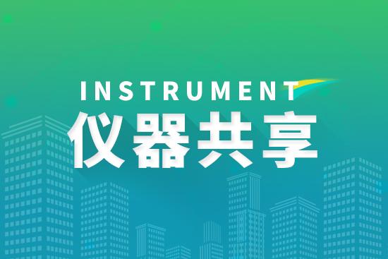 江苏开展促进大型科学仪器设施共享规定立法需求调研