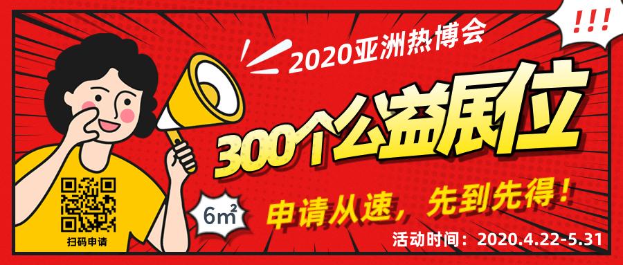 2020亞洲熱博會300個公益展位,僅剩不到100個!