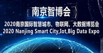 2020南京国际智慧城市,物联�|?大数据博览会
