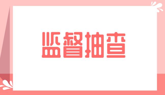 河南省抽查58批次電力變壓器產品 全部合格