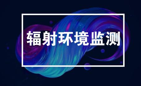 安徽省实现大气辐射环境自动监测网络全覆盖