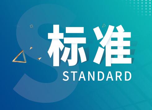 贵州省《静载试验仪校准规范》征求意见
