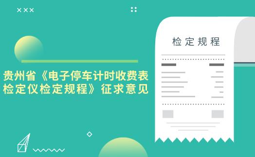 贵州省《电子停车计时收费表检定仪检定规程》征求意见