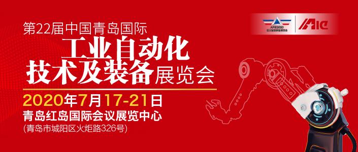 2020青島工業自動化展邀您相聚七月-效益共創