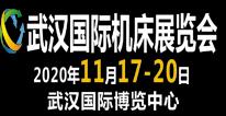 2020�W�九届武汉国际机床展览会