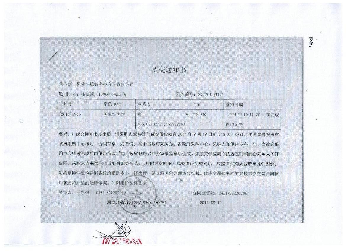 预付费智能电表供应黑龙江大学