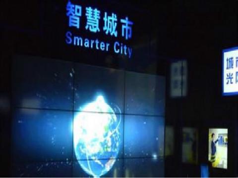 第三届中国(广州)国际智慧城市发展论坛召开