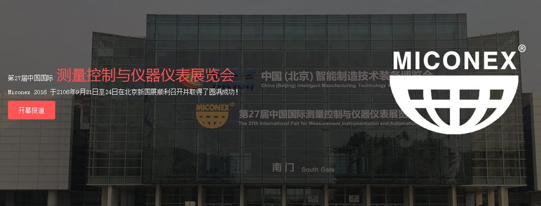 第27届中国国际测量控制与仪器仪表展览会