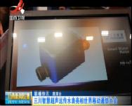 三川智慧超声远传水表亮相世界移动通信大会