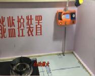家用燃气安全智能监控装置