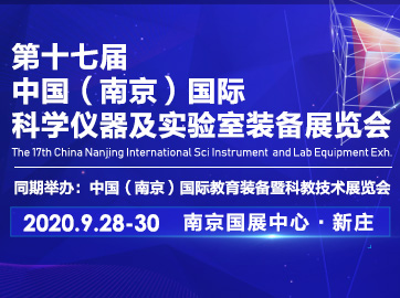 第十七届中国南京科学仪器及实验室装备展览�? title=