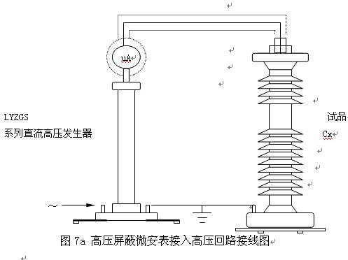 高压侧接线图.高压屏蔽微安表必须有金属屏蔽