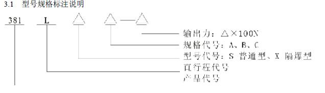 直行程调节型防爆电动执行器361lxc-160-扬州贝尔