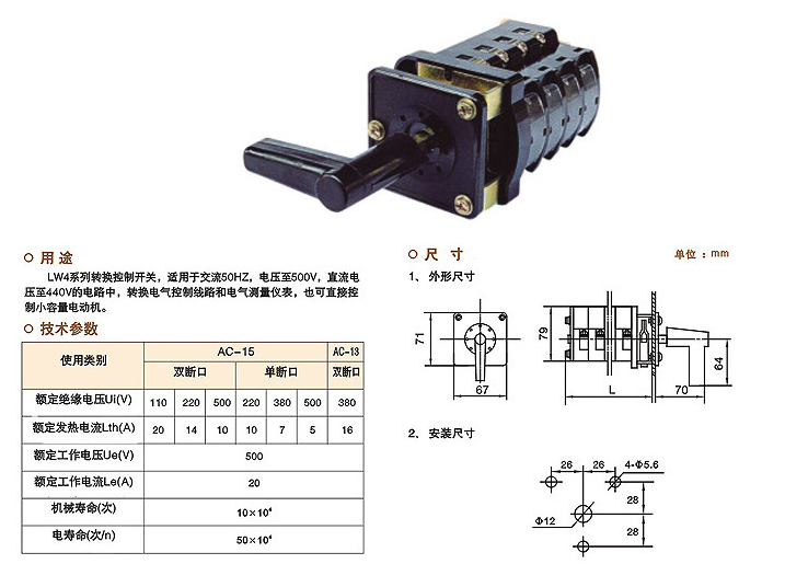万能转换开关SZW25万能转换开关主要适用于交流50Hz、额定工作电压380V及以下、直流压220V及以下,额定电流至160A的电气线路中,.万能转换主要用于各种控制线路的转换、电压表、电流表的换相测量控制、配电装置线路的转换和遥控等。万能转换开关还可以用于直接控制小容量电动机的起动、调速和换向。 万能转换开关SZW25技术特点 万能转换开关适用性广,国内现有的LW2、LW4、LW5、LW6、LW8、LW12、LW15、LW16、LW26、LW30、LW39、CA10、HZ5、HZ10、HZ12万能转换开