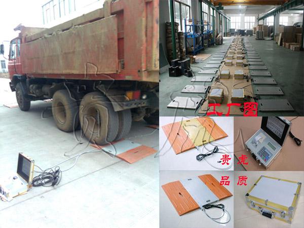郑州便携式汽车衡,开封便捷式轴重仪价格