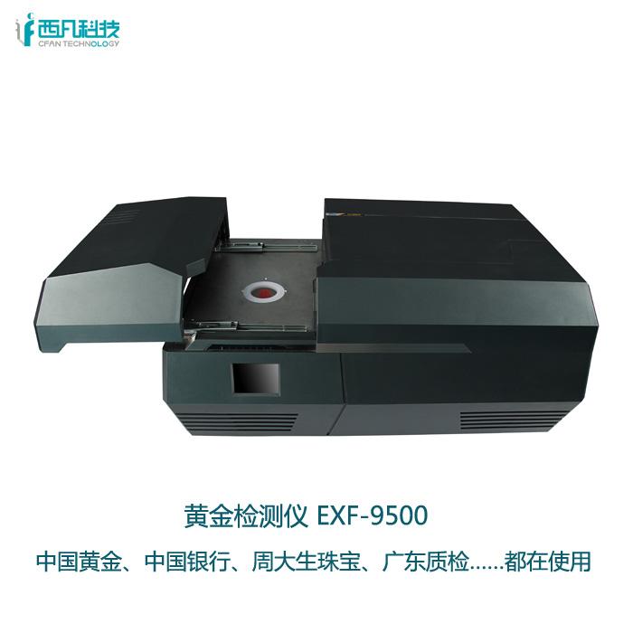珠宝首饰纯度检测仪EXF9500