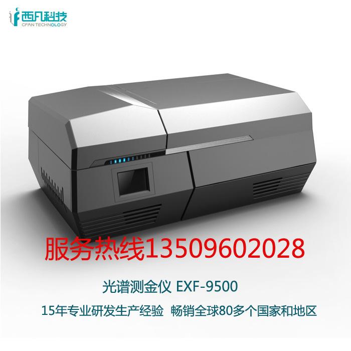 光谱测金仪EXF9500S