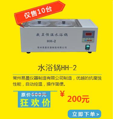 常州易晨仪器制造有限公司——水浴锅hh-2