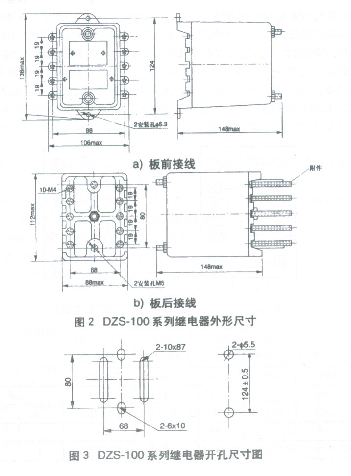 dzs-117中间继电器