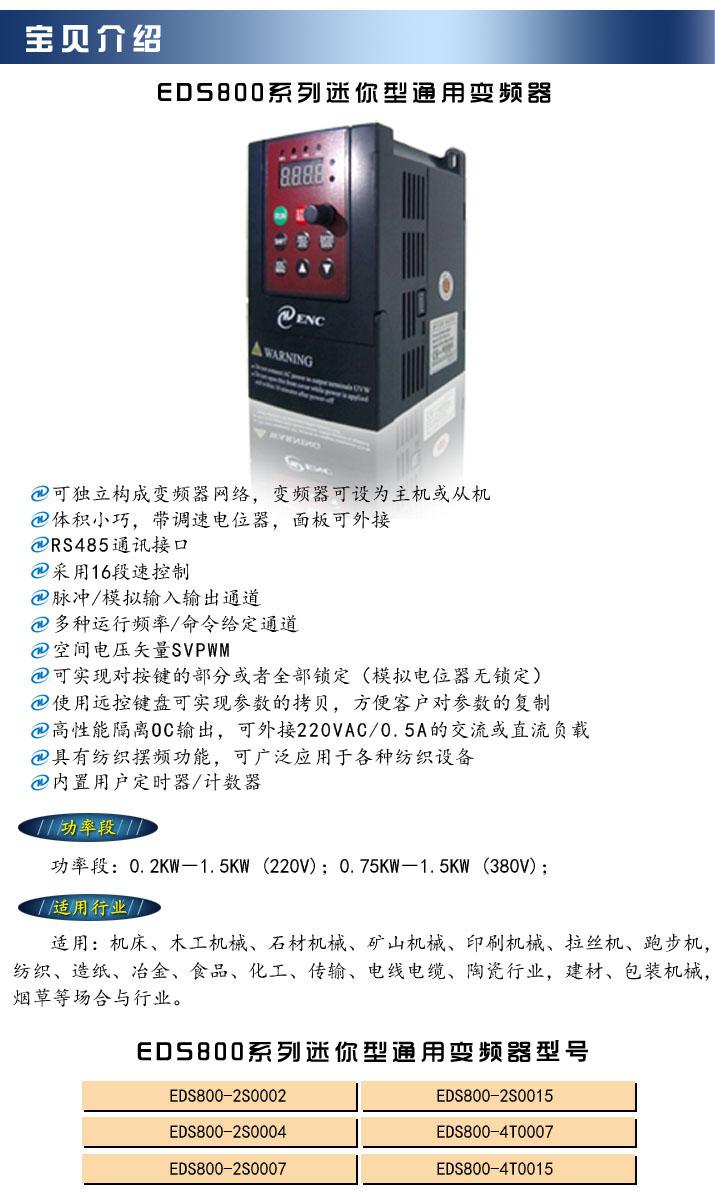 迷你型通用型变频器报价eds800 系列