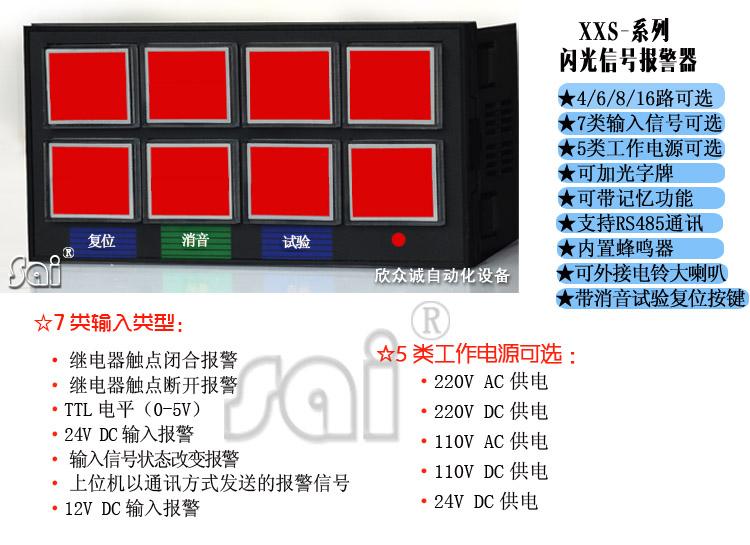 8路闪光报警器八路xxs10闪光信号报警器压力水拉温湿度报警仪220v