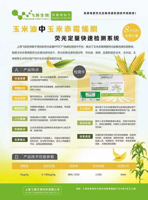 玉米赤霉烯酮检测系统