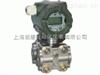 LD3851系列变送器,供应微差压变送器