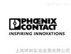 PHOENIX CONTACT菲尼克斯传感器