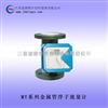 金属管浮子流量计 转子流量计厂家