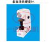 HR-45HR-45型表面洛氏硬度计厂家批发价格