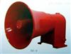 DJ-5设备报警器 警报器 红色报警喇叭 船舶报警扬声器