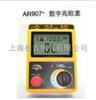 AR907+ 兆欧表