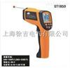 ST1850红外测温仪