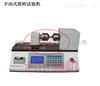 NDS手动电缆扭转试验机性价比高