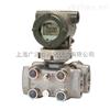 EJA130E高静压差压变送器